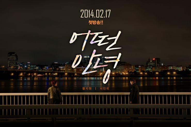 Another Parting (어떤 안녕) Episode 2 Recap