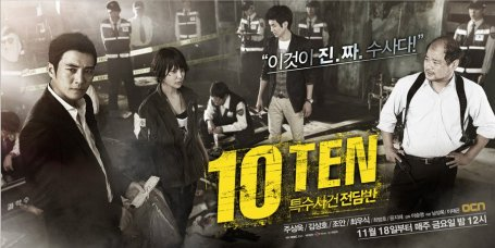 Special-Affairs-Team-TEN-Poster-2