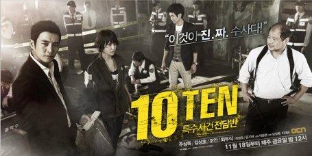 Special-Affairs-Team-TEN-Poster-2