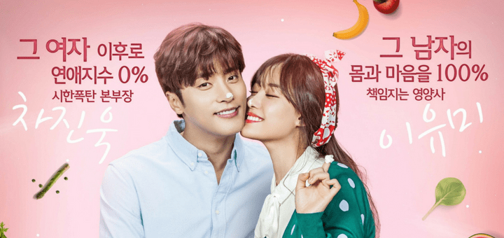 My Secret Romance || First Thoughts🤔