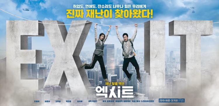 Exit || Film Review ☣️(2019)