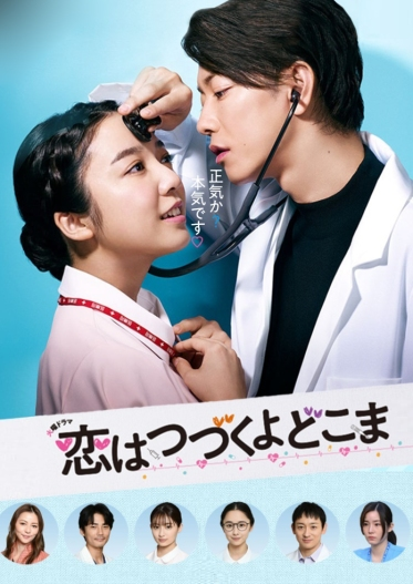 love lasts forever poster